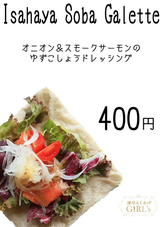 いさはや蕎麦ガレット_オニオンサーモン料金表.jpg