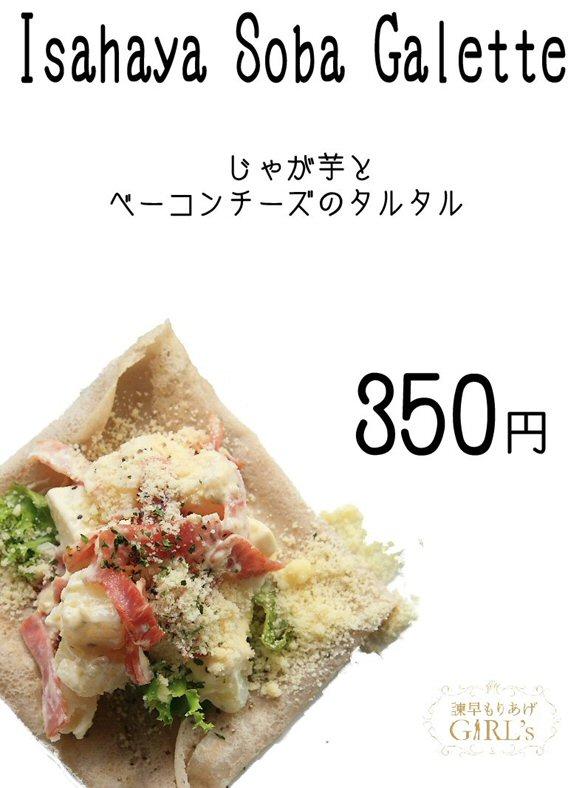 いさはや蕎麦ガレット_ジャガベーコン料金表.jpg