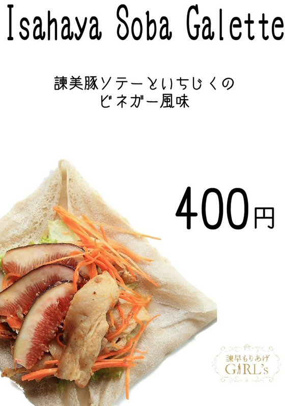 いさはや蕎麦ガレット_諫美豚いちじく料金表.jpg
