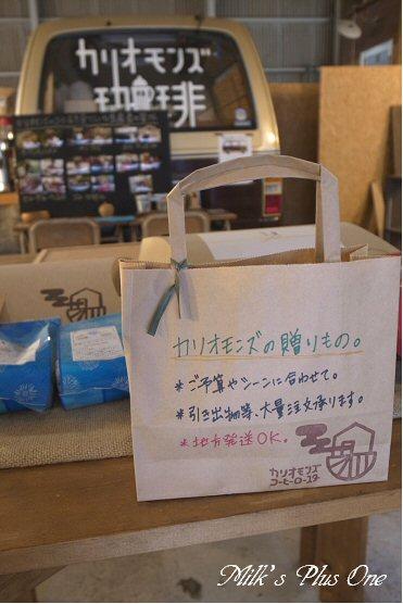 カリオモンズ_ギフトコーナー.jpg