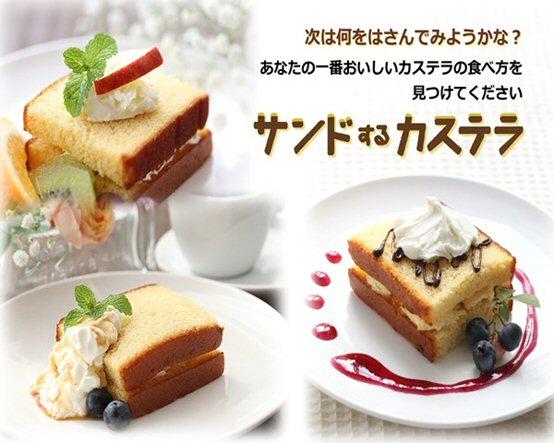 サンドするカステラ_バリエーション.jpg