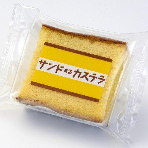 サンドするカステラ_パッケージ.jpg
