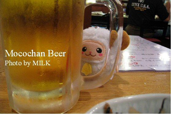 モコちゃんビール.jpg