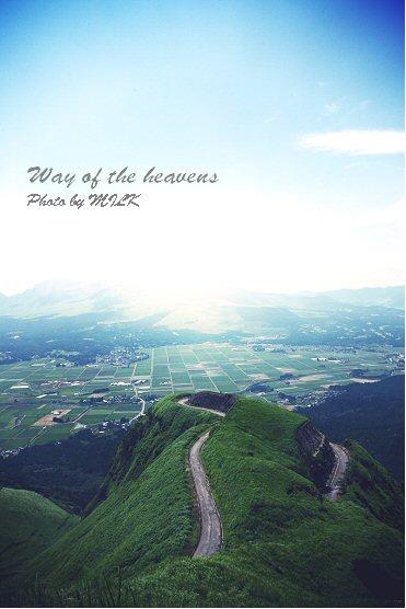 天空の道1.jpg