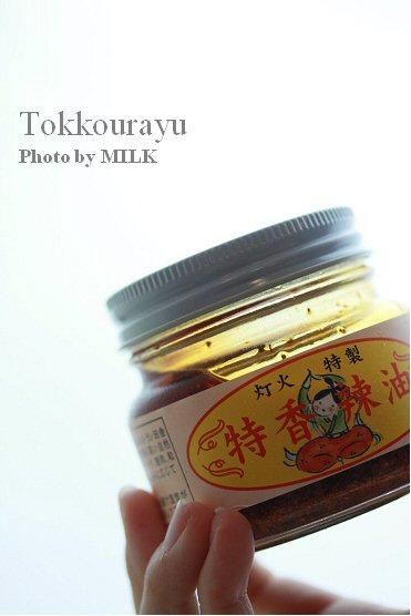 特香辣油1.jpg
