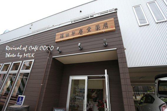 篠田弁慶堂薬房&カフェココ.jpg