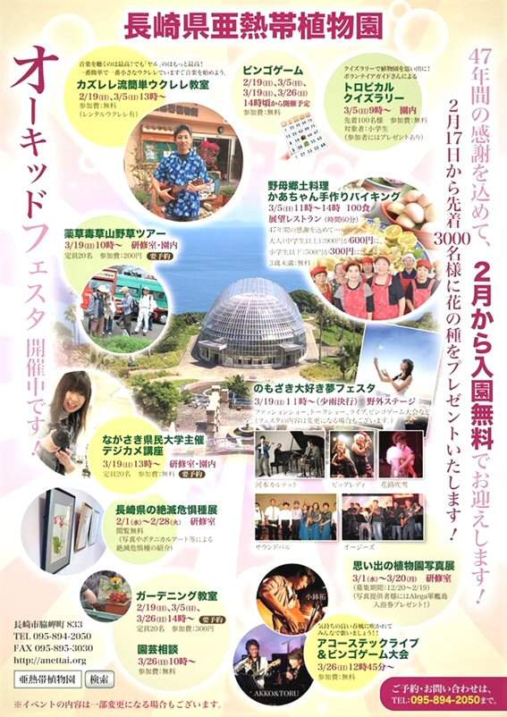 長崎県亜熱帯植物園閉園前チラシ2.jpg