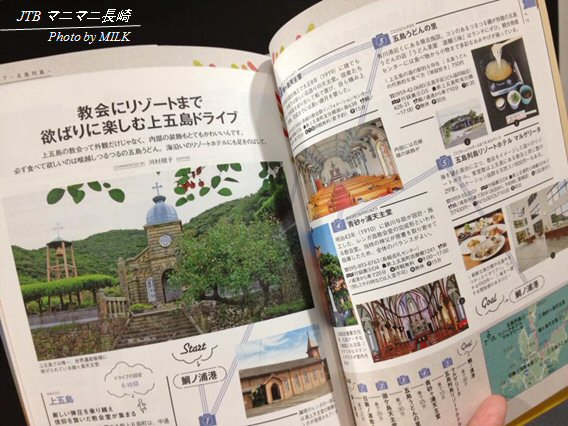 JTB_マニマニ長崎_上五島.jpg