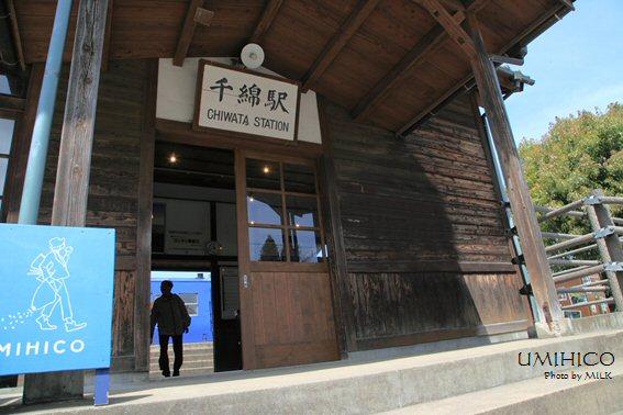 UMIHICO_千綿駅.jpg