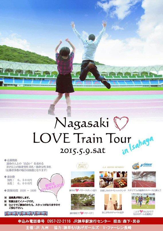 love train_表.jpg