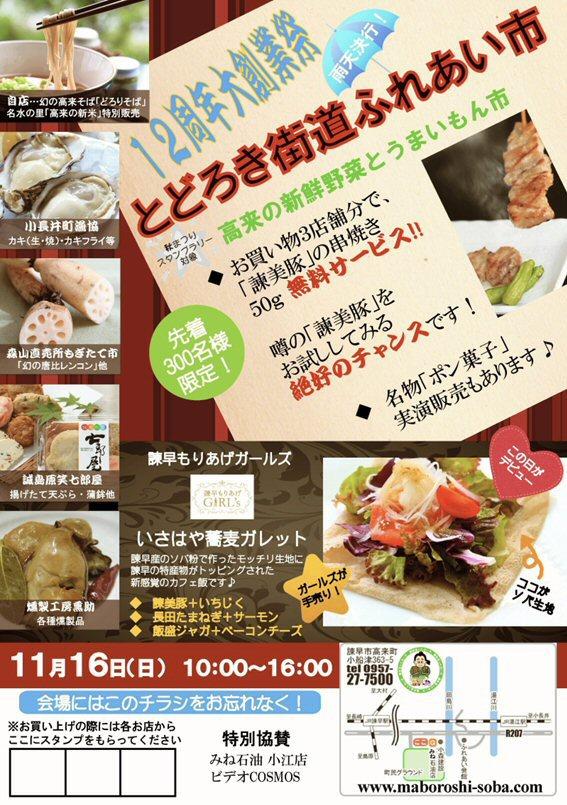 とどろき街道ふれあい市大創業祭.jpg
