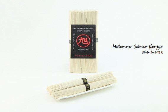本村製麺工場_旭そうめん.jpg