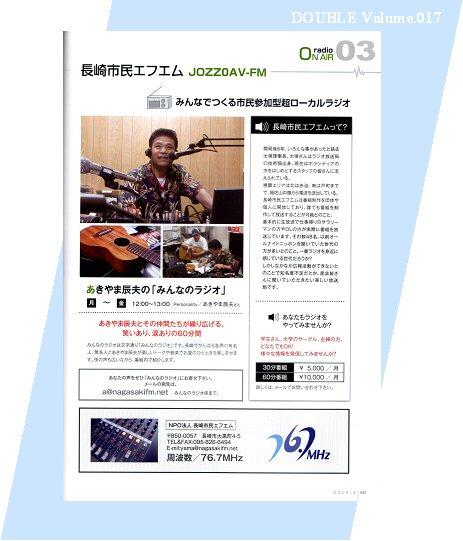 長崎市民エフエム_みんなのラジオ.jpg
