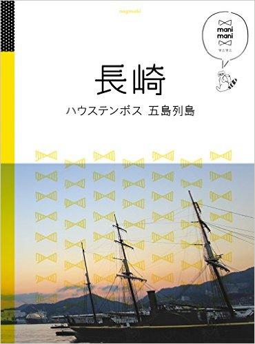 JTB_マニマニ長崎.jpg